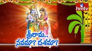 శ్రీ రామనవమి వేడుకల పై ధర్మ సందేహం | Confusion on Sri Rama Navami Celebrations  | hmtv