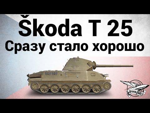 Škoda T 25 - Сразу стало хорошо - Гайд