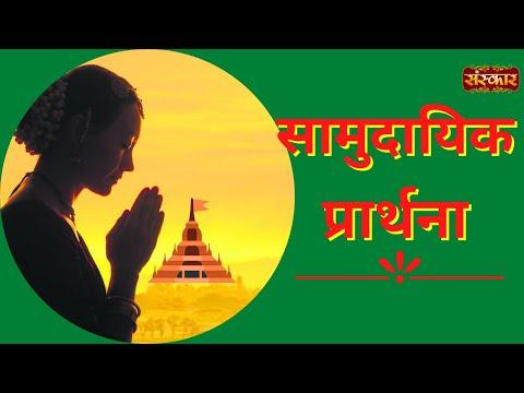 Samudaik Prarthana  - Aapke Bhajan Vol.12 - Dharna Pahawa & Vaibhav Vashishtha video