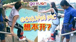GOXUAN MC想不开?竟然这样庆祝GOXUAN 30一周年?|GOXUAN