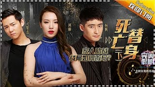 《完美假期》第二季 第9期20160919: 死亡替身(下)  Perfect Holiday 2 EP.9 Part 2【湖南卫视官方版】