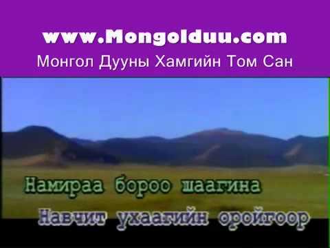 Karaoke Mongol Ardiin Duu   Hadat Uhaa   Хадат ухаа   Монгол Караоке video