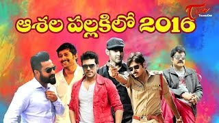 Tollywood New Hopes for 2016