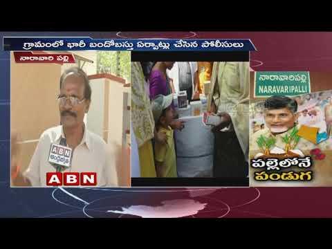 CM Chandrababu Naidu To Celebrate Sankranti Festival at Naravaripalli | ABN Telugu