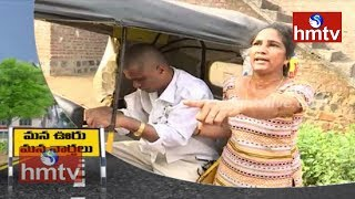 Extra Marital Affair | Khammam Corporator Caught Red Handed | Mana Ooru - Mana Varthalu | hmtv