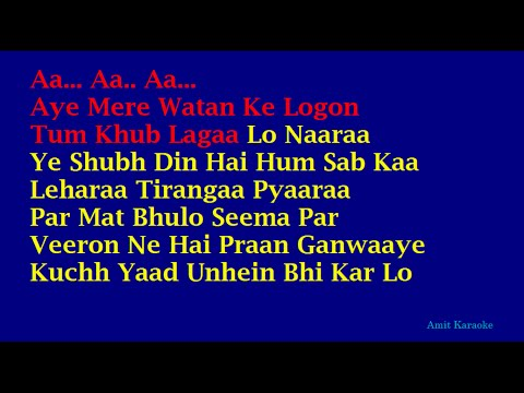 Aye Mere Watan Ke Logo (karaoke) - Independence Day Special video