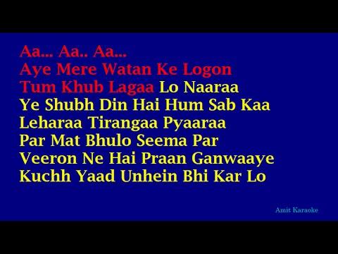 Aye Mere Watan Ke Logo (Karaoke) - Independence Day Special