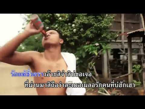 บ่จำสัญญา  อี๊ด ศุภกร-คาราโอเกะHD) — YouTube