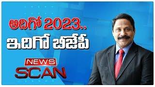 బీజేపీకి అంత సత్తా ఉందా? మధ్యలో కాంగ్రెస్ పనేంటి? | News Scan LIVE Debate with Vijay