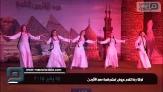 مصر العربية | فرقة رضا تقدم عروض إستعراضية بعيد الأثريين