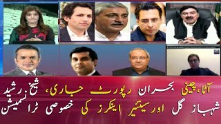 Sheikh Rasheed, Shehbaz Gill, Senior anchors' debate on Sugar, Flour report