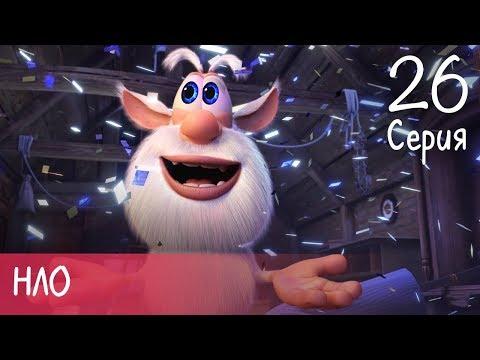 Буба - НЛО - 26 серия - Мультфильм для детей