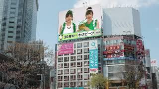 渋谷 放映A
