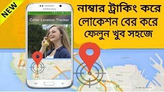 মোবাইল নাম্বারের লোকেশন বের করুন | Track Mobile Number Location