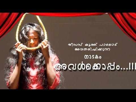 Avalkoppam - Malayalam Drama Stage 2 (Jesus Youth Palode)