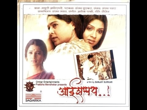 Dhag datuni Yetat - Film : Aie Shappath