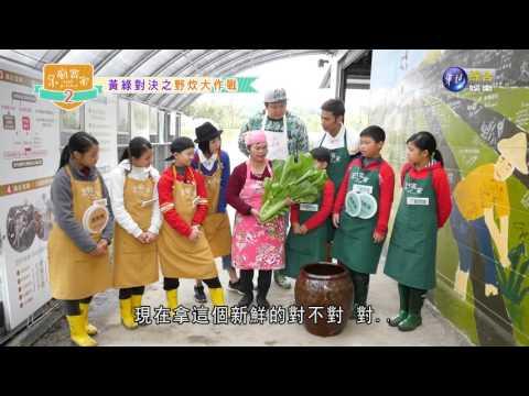 台灣-小廚當家-20160313 黃綠對決之野炊大作戰