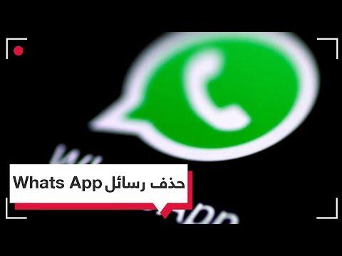 فيديو: كيف تحذف رسائل Whats App المقروءة بعد إرسالها!