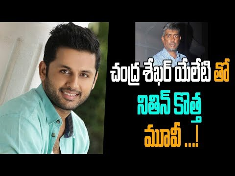 Nithin Upcoming Movie With Chandra Sekhar Yelati | Tollywood | Movie Updates | YOYO Cine Talkies