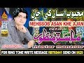 OLD SINDHI SONG MEHBBOB ASAN KHE ANJAN BY MASTER MANZOOR OLD ALBUM 05 HI RES ADUIO NAZ PRODUCTION
