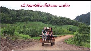 Nong Hin-Mueang Loei-Na Duang