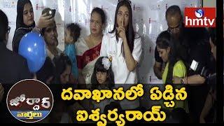 Aishwarya Rai Bachchan slams the shutterbugs at a charity Event   Jordar News   hmtv