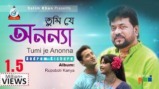 Tume Je Ananya - Andrew Kishore & Momtaz - Rupoboti  Kanya