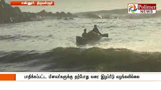 Ennore Oil Split : CG asks to release BW Maple ship even before enquiry   Polimer News