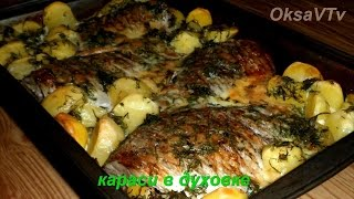 караси в духовке. carp in the oven