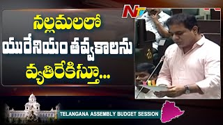 No Uranium Mining in Nallamala Forest: Resolution Passed In Telangana Assembly | NTV