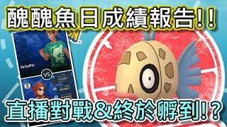 【精靈寶可夢GO】POKEMON GO|醜醜魚日成績報告!直播對戰&終於孵到!?