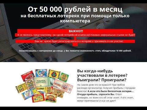 50 60 тысяч рублей в месяц на бесплатных лотереях