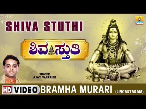Bramha Murari (Lingastakam) - Shiva Stuthi - Kannada Devotional...