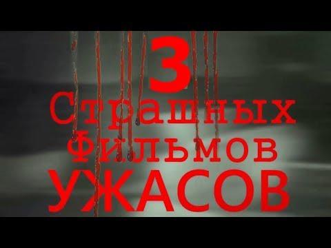 3 Фильма Ужасов Которые Стоит Смотреть !!! │#3