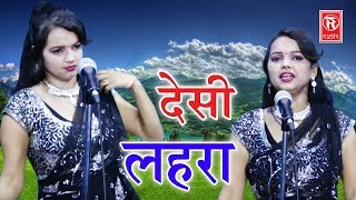 New Dance Song 2017 | देसी लहरा | Desi Lehra | Superhit Stege Dance Song 2017 | Rathore Cassettes