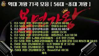 역대 가왕들 71곡 모음 [ 56대 (소향) ~초대 (솔지) ] 蒙面歌王 Chronicles of king of masked singer 71 songs coll
