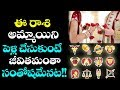 download mp3 dan video Best Female Zodiac Signs To Marry | Best Female Zodiac Signs Personality And Traits | VTube Telugu