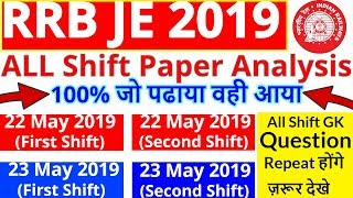 RRB JE 2019 All Shift Question | RRB JE के सभी पाली के प्रश्न | RRB JE Paper 24 May 2019 Analysis