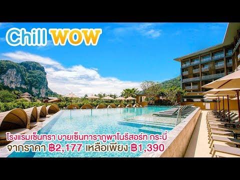 Chill WOW : โรงแรมเซ็นทรา บายเซ็นทาราภูพาโนรีสอร์ท กระบี่  จากราคา ฿2,177 เหลือเพียง ฿1,390