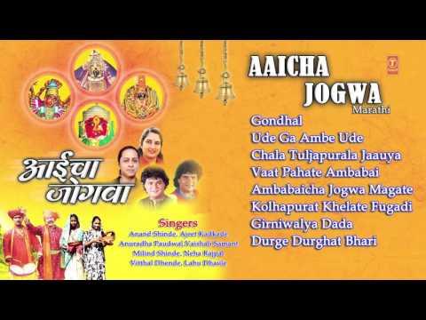 Download Marathi Songs MP3 Online