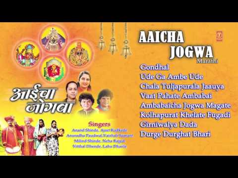 AAICHA JOGWA MARATHI DEVI BHAJANS [FULL AUDIO SONGS JUKE BOX]