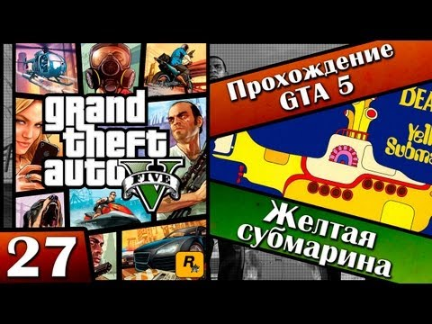 GTA 5 прохождение - 27 серия [Желтая субмарина] Хочешь продолжение? Ставь лайк!!!