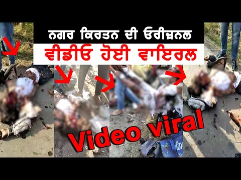 Nagar Kirtan ਦੀ Original Video ਹੋਈ Viral