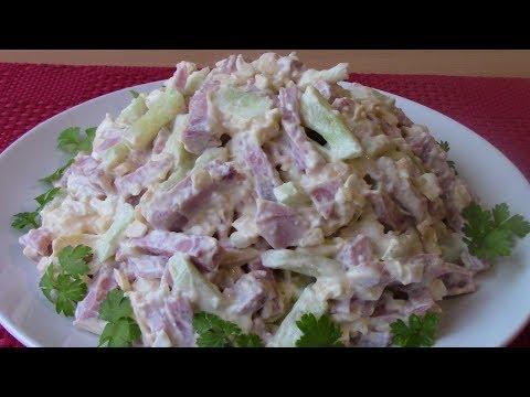 """Салат """"НЕЖНЫЙ"""",салат с ветчиной и сыром"""