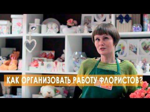 🌺 ЦВЕТОЧНЫЙ БИЗНЕС | Работа флористов в цветочном магазине. Как организовать работу флористов