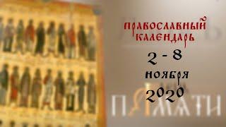 День памяти: Православный календарь 2-8 ноября 2020 года