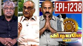 Vidiyale Vaa | Epi 1238 | 13/03/2018 | Kalaignar TV