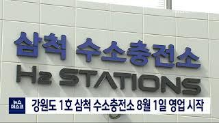 강원 1호 수소충전소 8월 1일 영업 시작