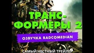 Киногрехи - Самый честный трейлер - Трансформеры 2: Месть падших