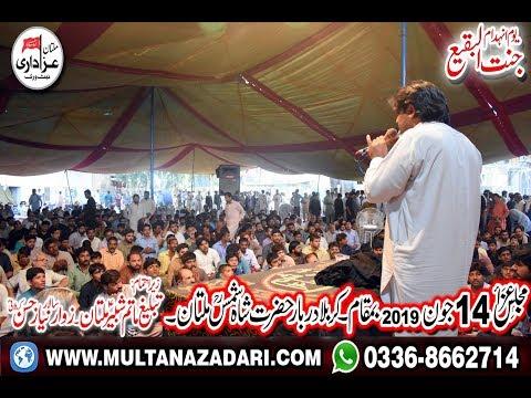 Zakir Rizwan Haider Qayamat I 14 June 2019 I YadGar Masiab I Darbar Shah Shams Multan